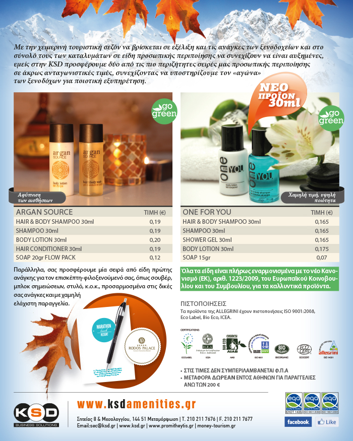 Newsletter Amenities argan 2017