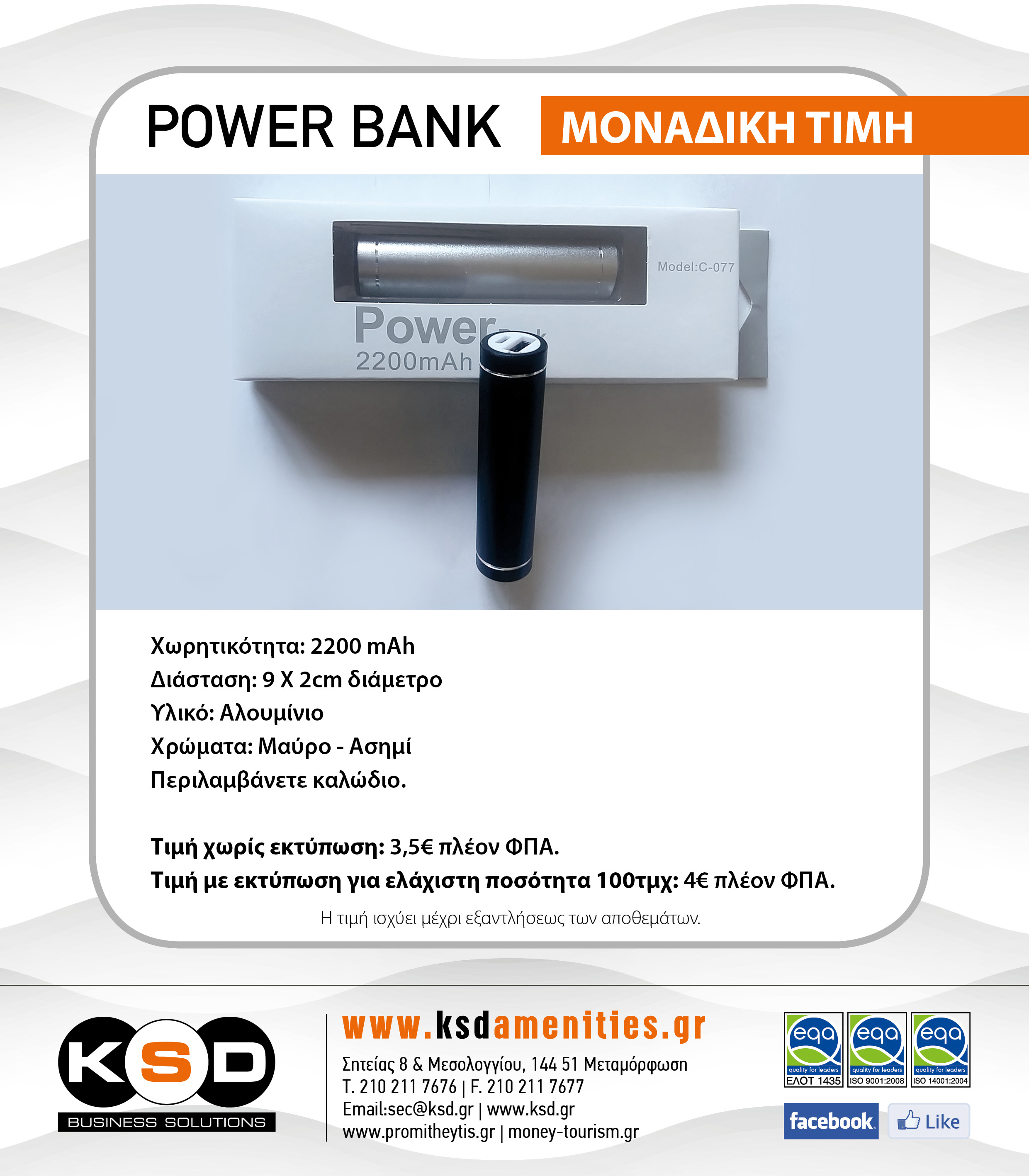 Newsletter Power Bank